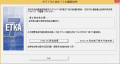 ETKA7.5升级包失败