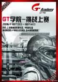 2016 GT学院挑战上赛-速霸路XV篇