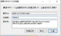 odis3.1.0/3.1.1/3.1.2