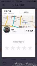 Uber司机加我微信说要嫖我