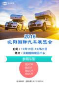 2016沈阳国际汽车展览会览众风骏房车重磅来袭