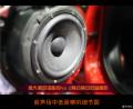 广州阿特兹音响改装广州马自达音响改装广州音响改装