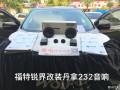 深圳福特锐界汽车音响改装升级丹麦丹拿―赛电汽车音响