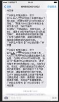 求二广高速2284公里处违章黑点申诉办法
