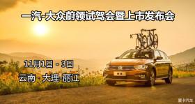 【现场快报】引领旅行风潮,一汽-大众蔚领试驾会暨上市发布会