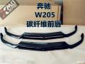奔驰新C级W205C180LC200LC260L碳纤维前唇