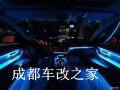 【成都宝马3系专业改装】宝马320无损改装原厂氛围灯