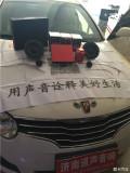 济南专业汽车音响改装-荣威550升级丹拿242-济南道声