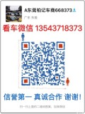 东莞柏记车商经营全新和二手车免费看车试驾