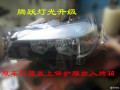 石家庄【腾跃】改氙气灯透镜汽车大灯改海拉5透镜海拉6透镜