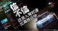 中国汽车漂移锦标赛(武汉站)免费门票领取及团看召集
