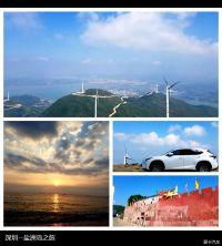 行走在山海之间-----惠东盐洲岛一日游
