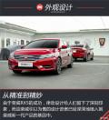 2016广州车展:荣威i6律动设计解析