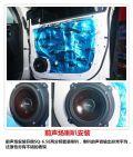 漳州广汽传祺GS4音响改装升级丹麦芬朗入门级音响