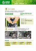 【湘分福利】免费体验格莱美发动机舱镀膜