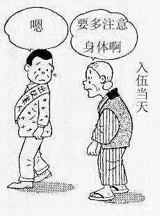 《漫画爱情漫画物语》(前传):前日本兵v漫画的侵陆军虐步兵短心图片