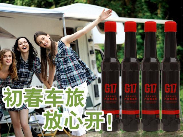 益跑G17燃油添加剂