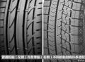 如何选择冬季专用好轮胎