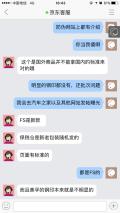 京东全球购美版美孚FS0W40假货!!!!!!