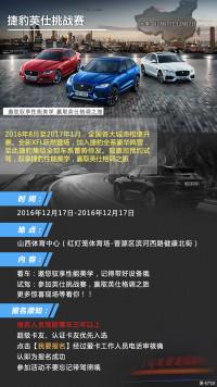 【品牌活动】捷豹英仕挑战赛太原站火热招募中