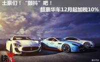 "【X快讯】土豪们!""颤抖""吧! 超豪华车12月起加税10%"