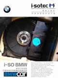 广州先歌宝马735汽车音响改装德国艾索特宝马专车专用喇叭