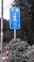 冬日穿越皖南小川藏线游记