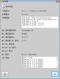 2016ODIS3.1.x升级最新ODIS3.1.3