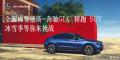 【品牌活动】奔驰GLC轿跑SUV北京试乘试驾活动招募!