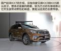 国产全新起亚KX7正式发布