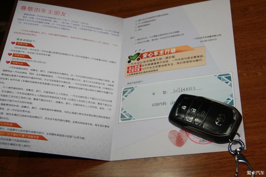 为中国报仇,把日本车撞烂_第3页_四川汽车论坛