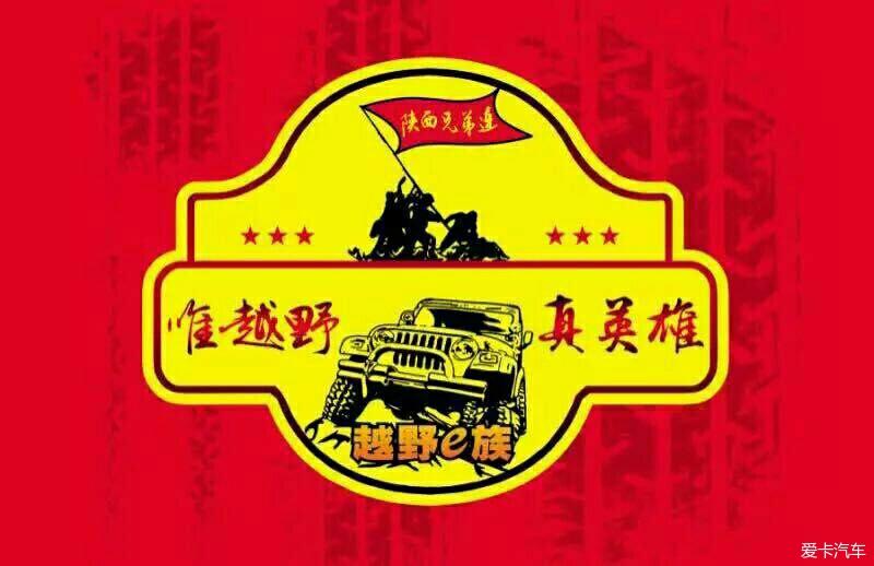 全国各车队队标,更新中_第2页_北京汽车bj40/bj40l图片