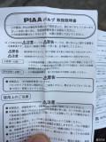更换日本piaa黄金眼示宽灯
