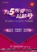 【爱卡狂欢盛典】爱卡西安马自达CX-5分会2017年度盛典