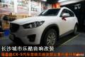 湖南新款马自达CX-5汽车音响改装隔音止震长沙城市乐酷