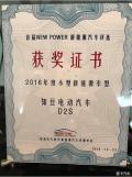 """知豆D2S展小车风采获誉""""2016年度小型新能源车型"""""""