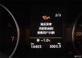 关于途观显示油压不正常关闭发动机的疑问并求教?