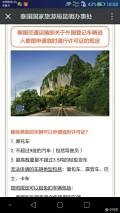 继续来个自驾泰国国家旅游局关于自驾泰国的细节