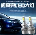 促销出些汽车LED大灯灯泡