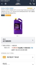 有没有大神能告诉我这个紫油怎么样?
