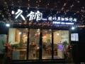 年会赞助商宣传之(三):景观路18号・久馆plus