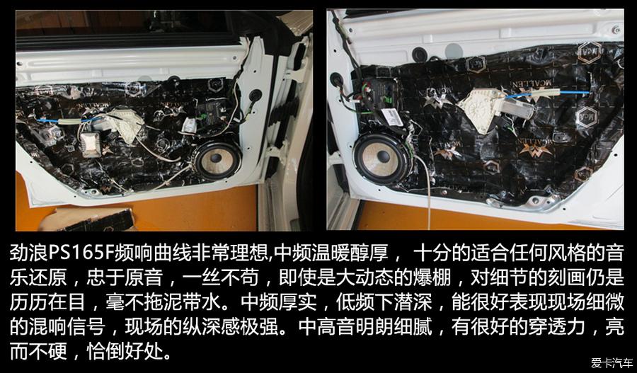 青岛成功奔驰cla220升级法国劲浪ps165f_汽车音响___.