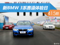 【社区日报】第415期:新BMW3系赛道体验日