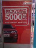 今年能不能买车就看这个能不能到啦!