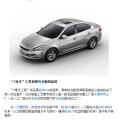 """宝来底盘、丰田6AT,8万""""尚酷""""有料好车?来头不小?"""
