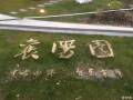 园博园---襄阳园