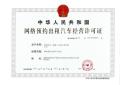 全国首张网约车牌照颁发