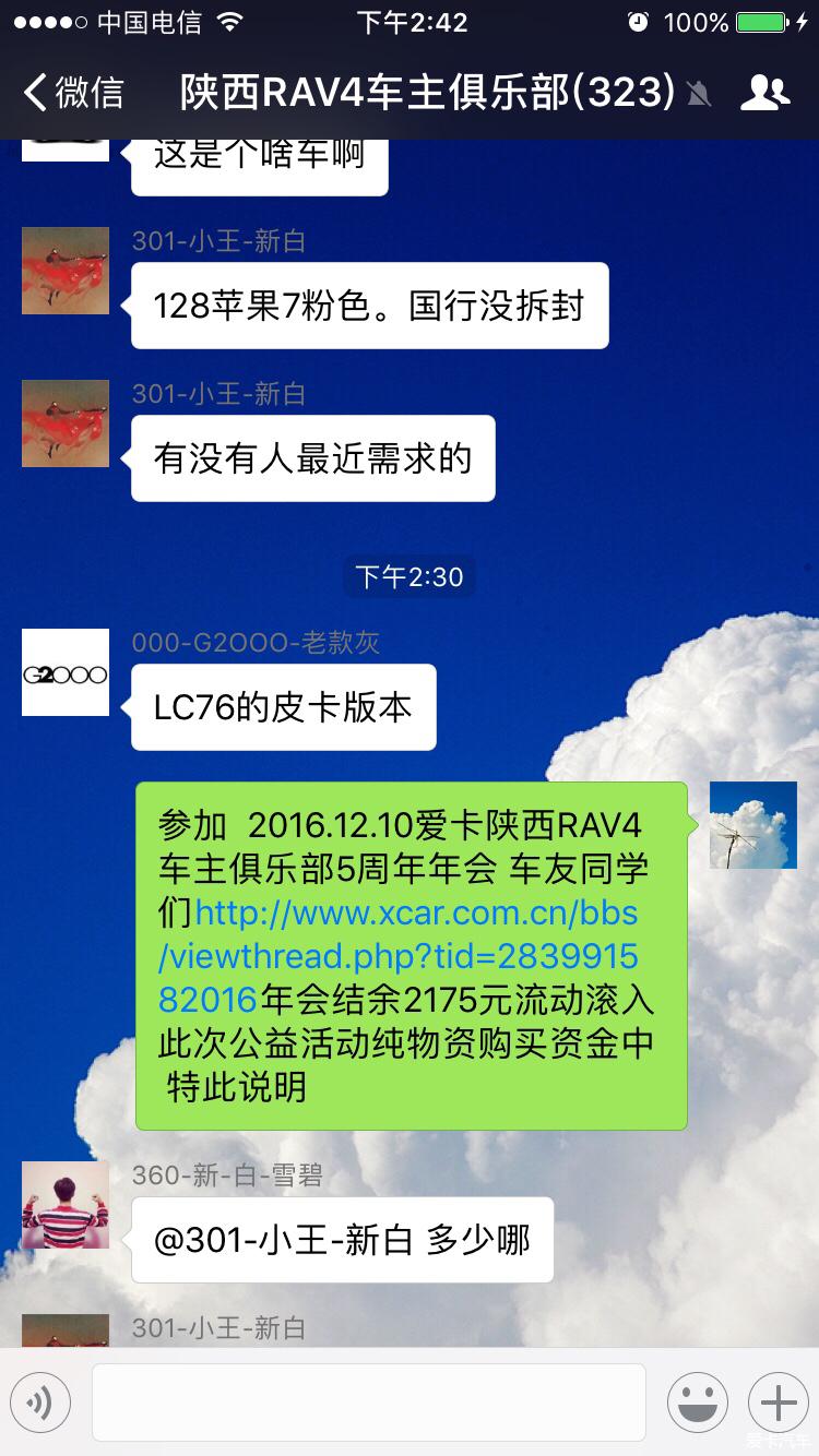 《扶风心悦启智中心爱心捐助活动》陕西RAV4车主俱乐部报名帖