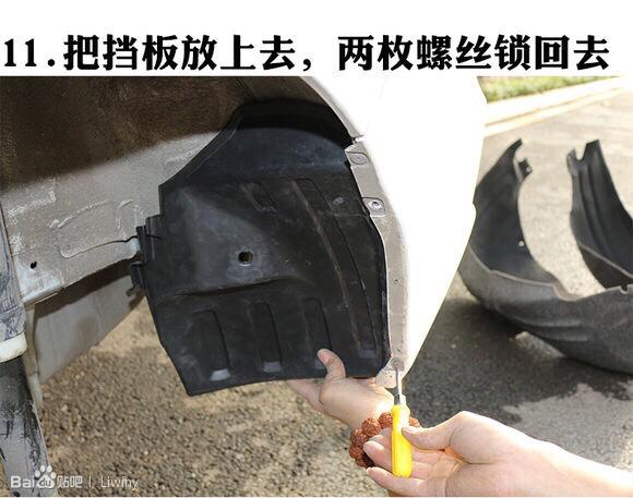哥瑞后轮方法内衬v后轮棉安装主机_东风本田哥艾力绅挡板如何拆图片
