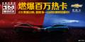 """【现场快报】黄浦江畔,全新科鲁兹""""风云决燃爆百万热卡""""活动"""
